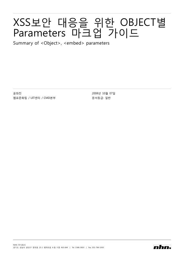XSS보앆 대응을 위한 OBJECT별 Parameters 마크업 가이드 Summary of <Object>, <embed> parameters     윤좌짂                                   ...