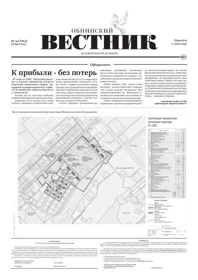 """МБОУ """"Лицей """"ДЕРЖАВА"""" Отчет 2013"""