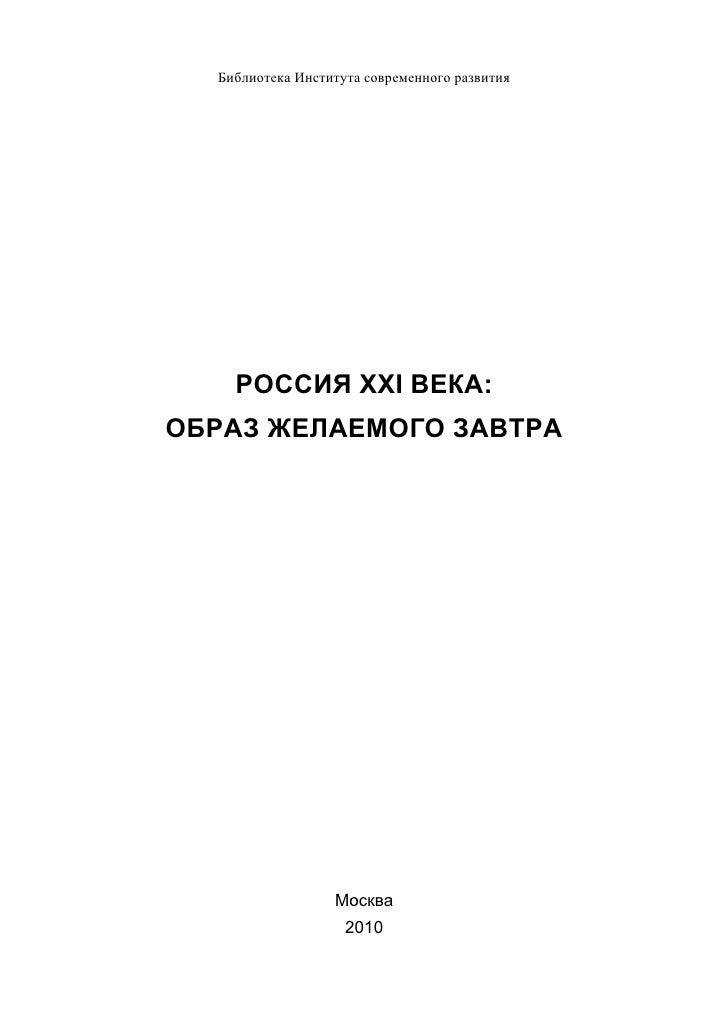 Библиотека Института современного развития         РОССИЯ XXI ВЕКА: ОБРАЗ ЖЕЛАЕМОГО ЗАВТРА                       Москва   ...