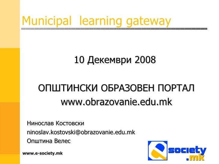 Municipal  learning gateway <ul><li>10 Декември 2008  </li></ul><ul><li>ОПШТИНСКИ ОБРАЗОВЕН ПОРТАЛ </li></ul><ul><li>www.o...