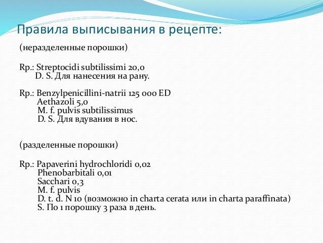 Рецепт по фармакологии порошки
