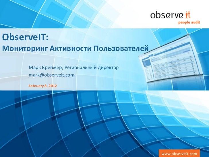 Observe it система захвата и записи любой активности в сети