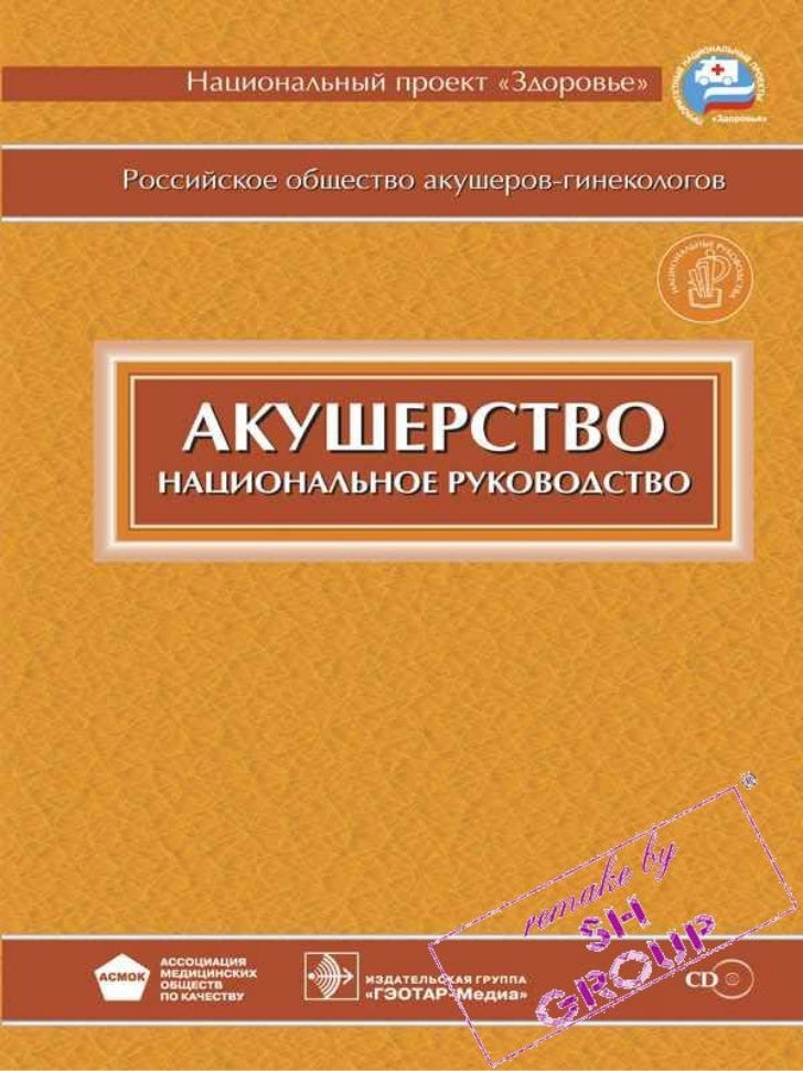 Авторы:Под ред. Э.К. Айламазяна, В.И. Кулакова, В.Е. Радзинского, Г.М. СавельевойИздано в 2009 г.Объем: 1200 страницISBN: ...