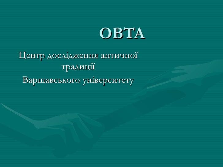 OBTA Центр дослідження античної традиції Варшавського університету