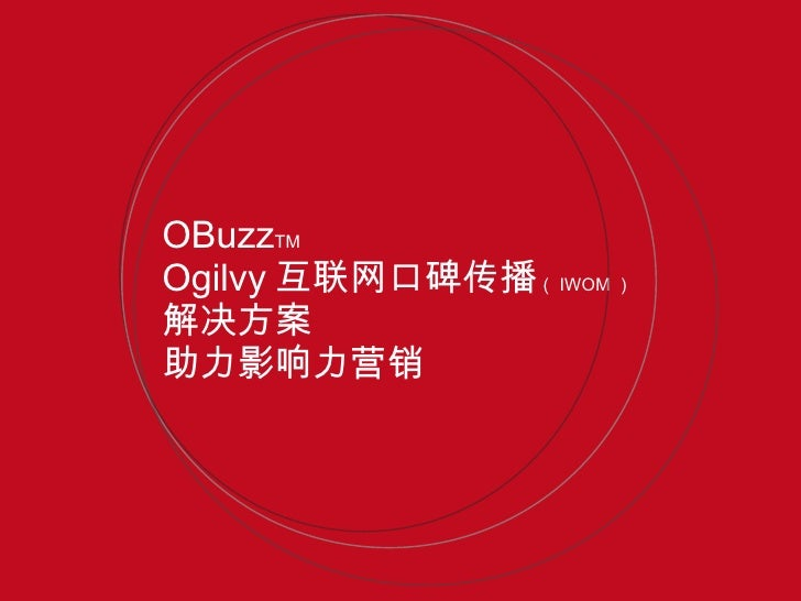 OBuzz Introduction (CN)