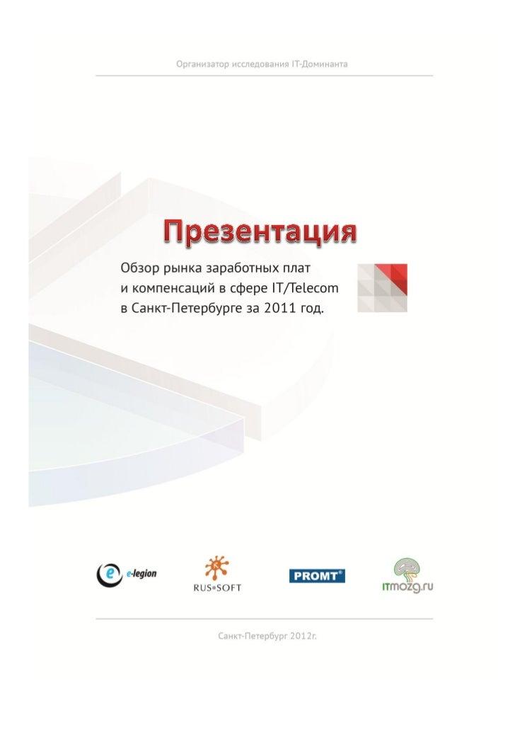 Обзор заработных плат в сфере IT/Telecom в Санкт-Петербурге.1.    Участники, организаторы и партнеры Обзора               ...