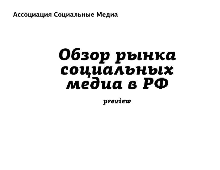 Ассоциация Социальные Медиа                Обзор рынка            социальных             медиа в РФ                       ...