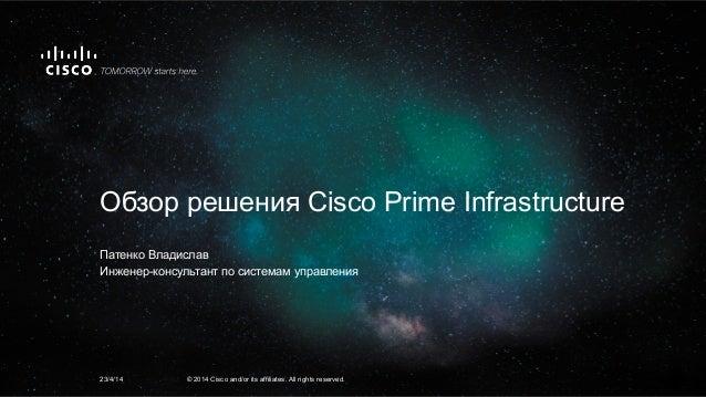 Обзор решения Prime Infrastructure 2.0.