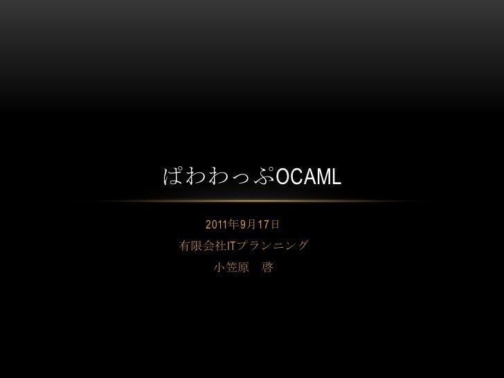 2011年9月17日<br />有限会社ITプランニング<br />小笠原 啓<br />ぱわわっぷOCa