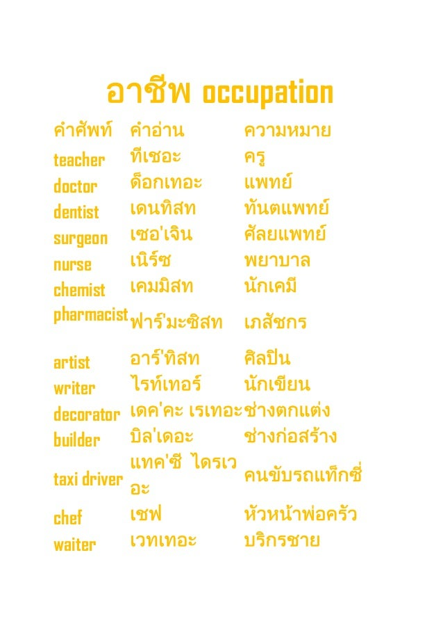 occupation teacher doctor dentist surgeon ' nurse chemist pharmacist ' artist ' writer decorator ' builder ' taxi driver '...