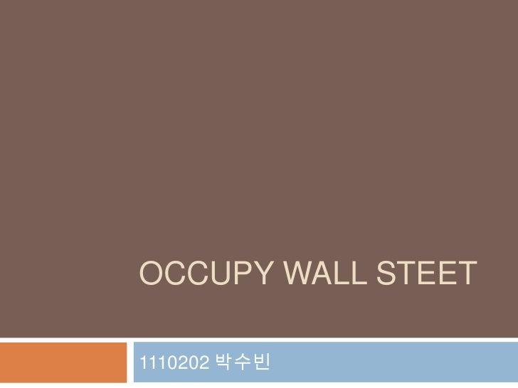 OCCUPY WALL STEET1110202 박수빈