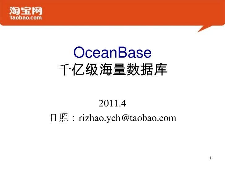 Ocean base --千亿级海量数据库-2011数据库大会