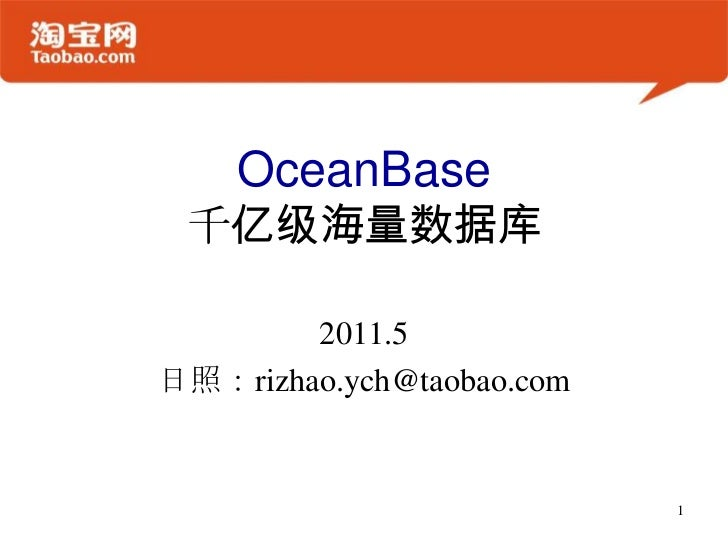 OceanBase千亿级海量数据库<br />2011.5<br />日照:rizhao.ych@taobao.com<br />1<br />