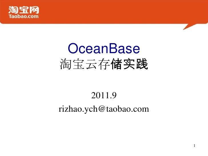 淘宝Ocean base云存储实践 2011架构师大会
