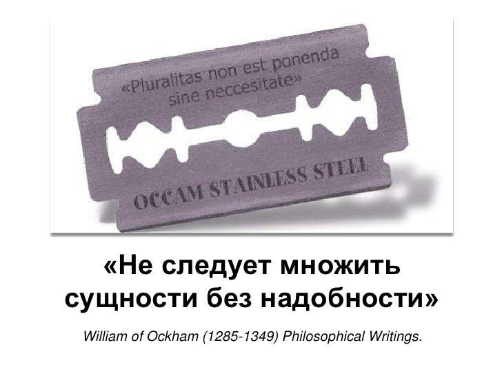 Ockham\'s Razor