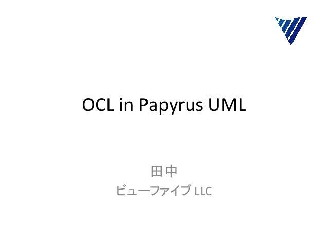 OCL  in  Papyrus  UML    田中   ビューファイブ  LLC