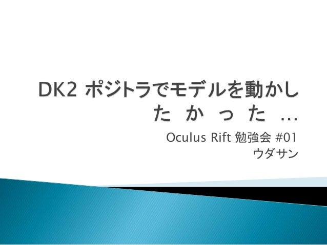 DK2 ポジトラでモデルを動かし た か っ た …