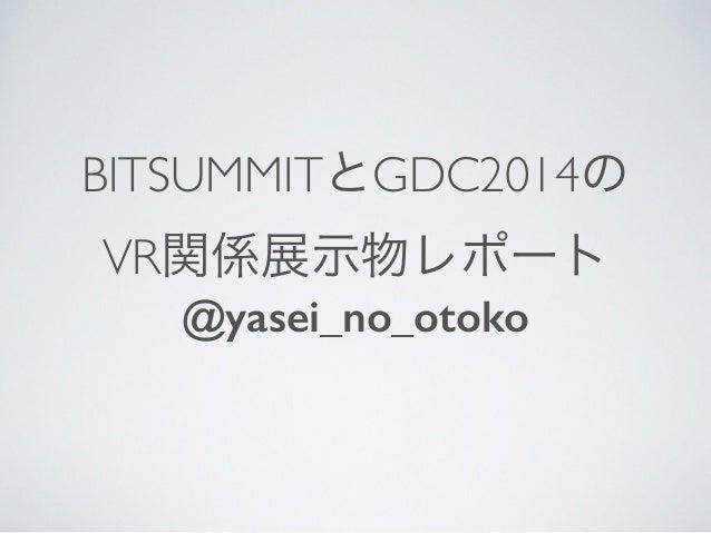BITSUMMITとGDC2014の  VR関係展示物レポート @yasei_no_otoko