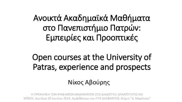 Ανοικτά Ακαδημαικά Μαθήματα στο Πανεπιστήμιο Πατρών