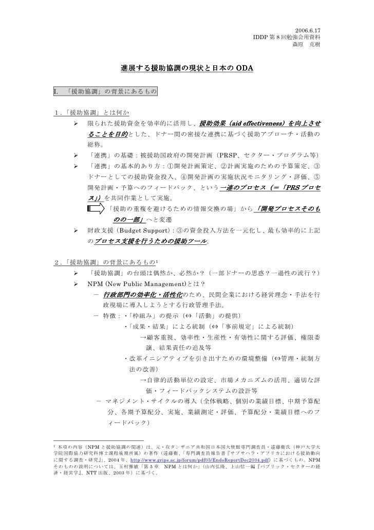 「進展する援助協調の現状と日本のOda」配布資料