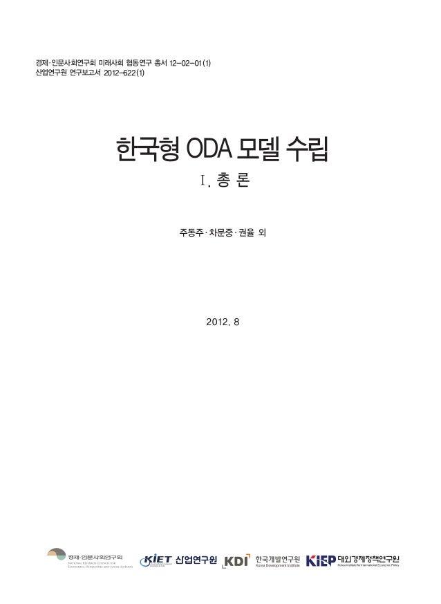 한국형 ODA 모델 수립