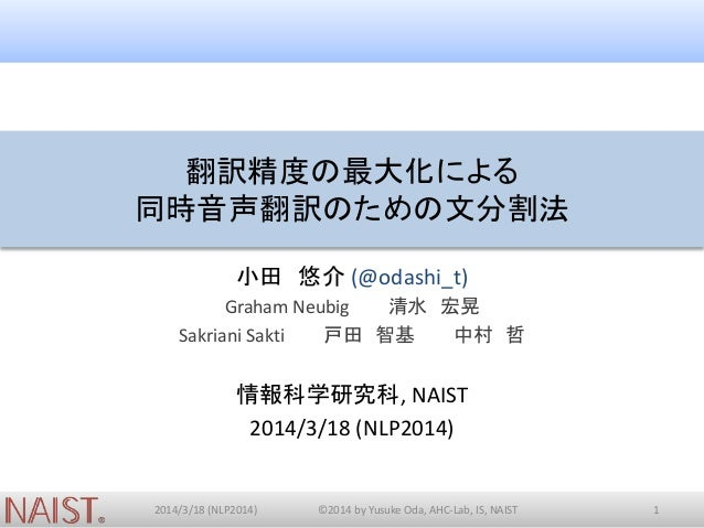 翻訳精度の最大化による同時音声翻訳のための文分割法 (NLP2014)