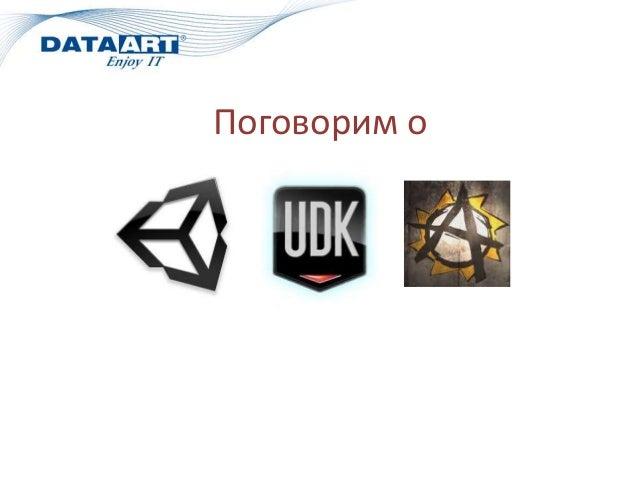 Игры для мобильных платформ by Алексей Рыбаков