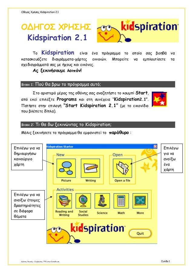 Οδηγός Χρήσης Kidspiration 2.1 Χρίστος Ρουσιάς – Σύμβούλος ΤΠΕ στην Εκπαίδευση Σελίδα 1 Ο∆ΗΓΟΣ ΧΡΗΣΗΣ Kidspiration 2.1 Το ...