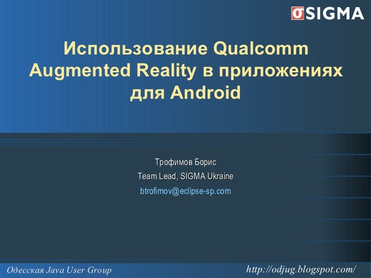 Использование Qualcomm Augmented Reality в приложениях для Android                                Трофимов Бо...