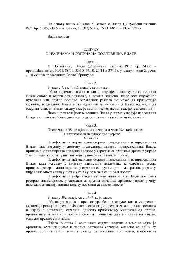 Odluka poslovnik vlade058-cyr