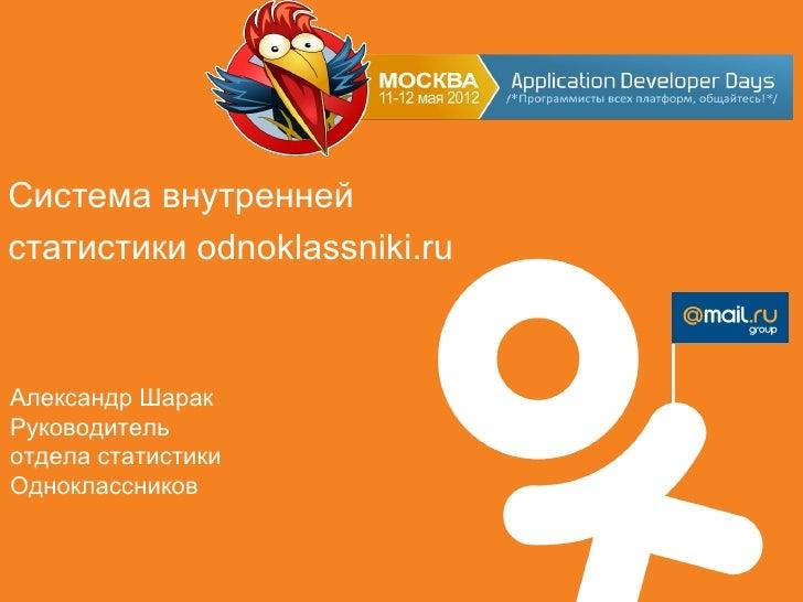 Cистема внутренней статистики Odnoklassniki.ru