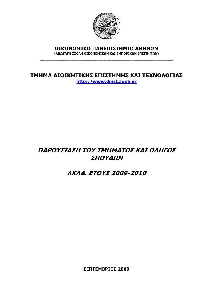 Οδηγός Σπουδών ΔΕΤ 2009 - 2010