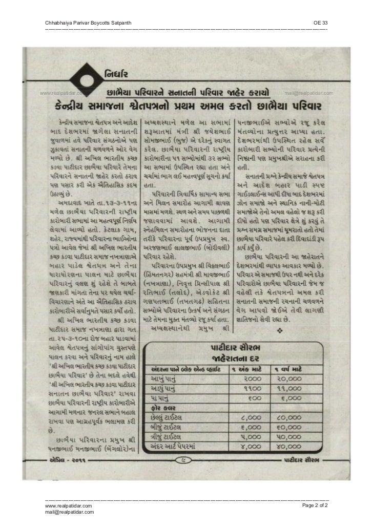 Chhabhaiya Parivar Boycotts Satpanth                                                                                      ...
