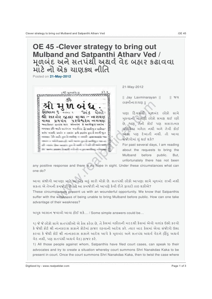 OE 45 -Clever strategy to bring outMulband and Satpanthi Atharv Ved /Posted on 21-May-2012                                ...