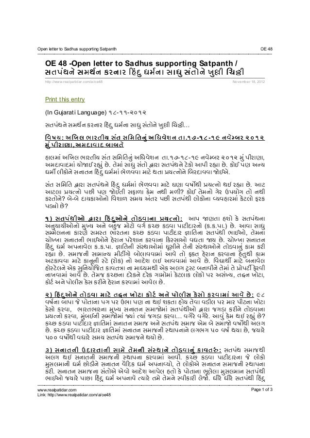 OE 48  Open Letter to sadhus supporting satpanth