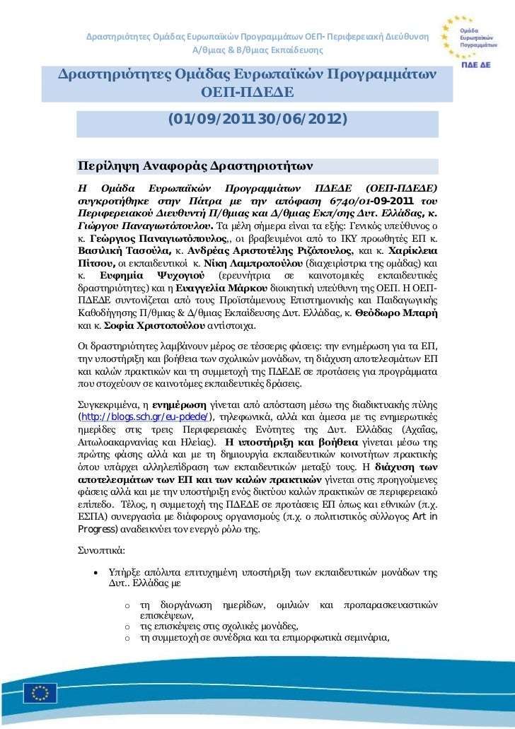 Δραστηριότητες Ομάδας Ευρωπαϊκών Προγραμμάτων ΟΕΠ- Περιφερειακή Διεύθυνση                          Α/θμιας & Β/θμιας Εκπαί...