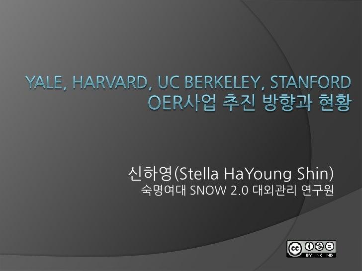 싞하영(Stella HaYoung Shin)  숙명여대 SNOW 2.0 대외관리 연구원
