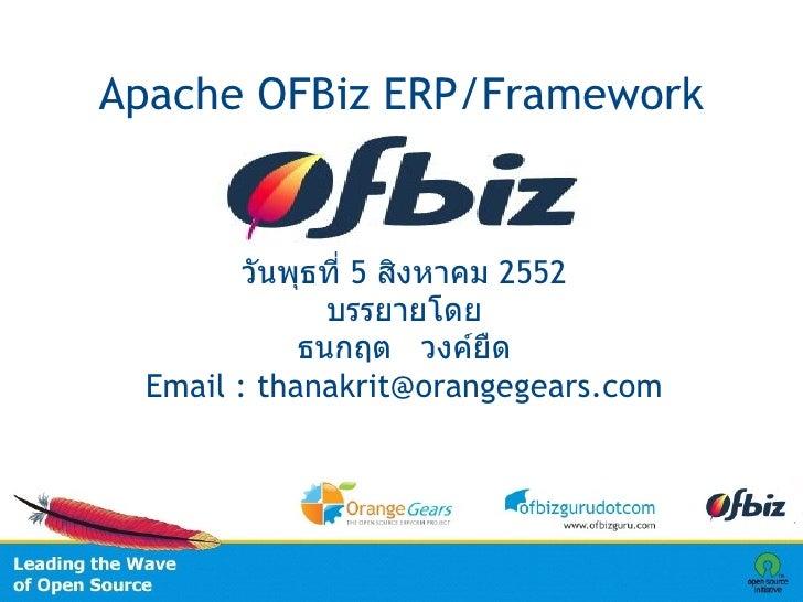 Apache OFBiz ERP