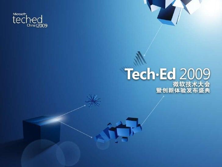 SharePoint 2010 新技术揭秘