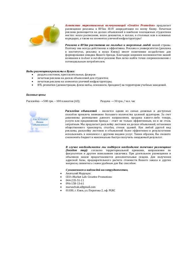 Offer – Leafleting Агентство маркетинговых коммуникаций «Creative Promotion» предлагает размещение рекламы в ВУЗах III-IV ...