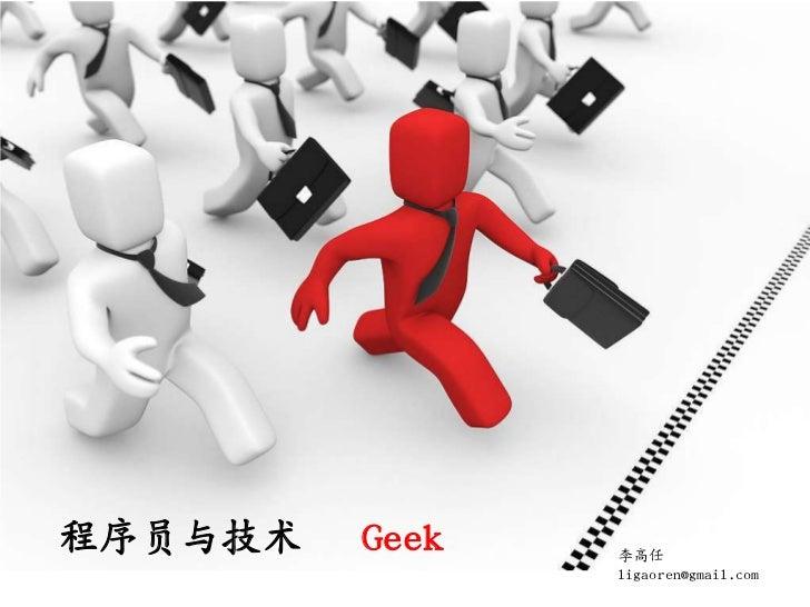 程序员与技术   Geek   李高任                ligaoren@gmail.com