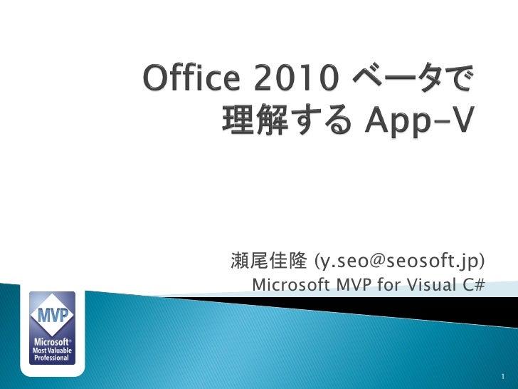 瀬尾佳隆 (y.seo@seosoft.jp)  Microsoft MVP for Visual C#                                    1