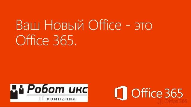 Новый OfficeНовые возможности OfficeКак Office помогает решать задачи вашегобизнесаКакая версия Office вам подходит больше...