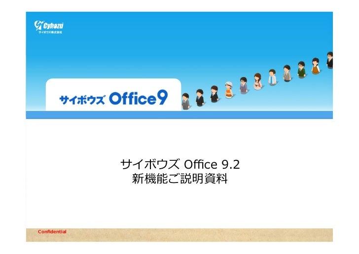 サイボウズ Office 9.2               新機能ご説明資料料Confidential
