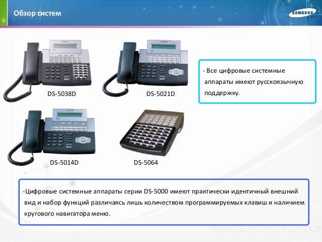 Samsung Officeserv Ds 5038s инструкция - фото 9