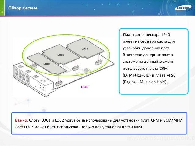 Samsung Officeserv Ds 5038s инструкция - фото 8