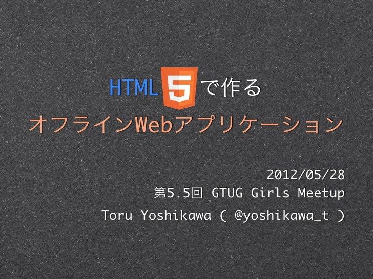 HTML5でオフラインWebアプリケーションを作ろう