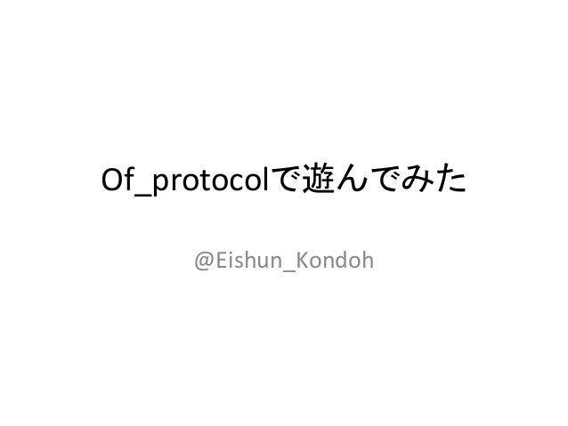 Of_protocolで遊んでみた @Eishun_Kondoh