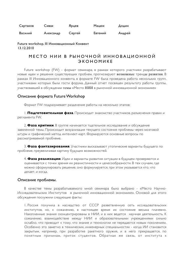 Сартаков       Сивак          Ярцев          Мацюк           ДодинВасилий        Александр      Сергей         Евгений    ...