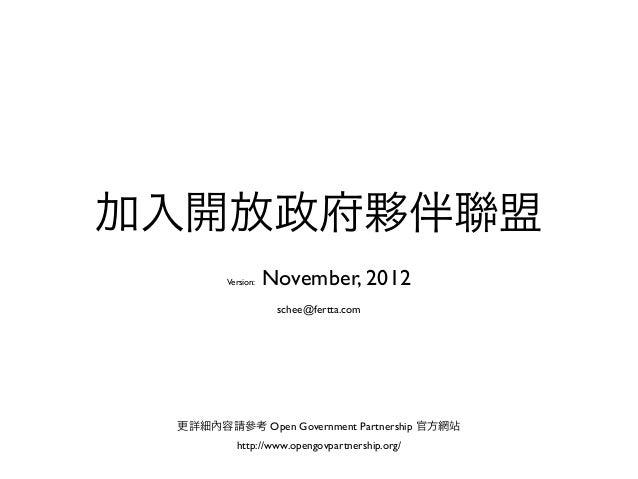 OGP Taiwan 提案